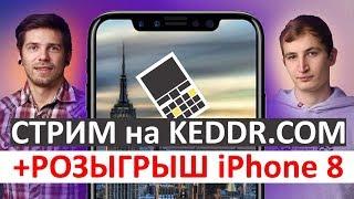 Трансляция презентации Apple и розыгрыш iPhone 8 на keddr.com