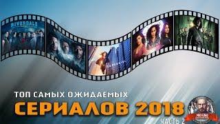 Премьеры Сериалов 2018-2019 [Ривердэйл;Сверхъестественное;Супергерл;Стрела;Зачарованные]