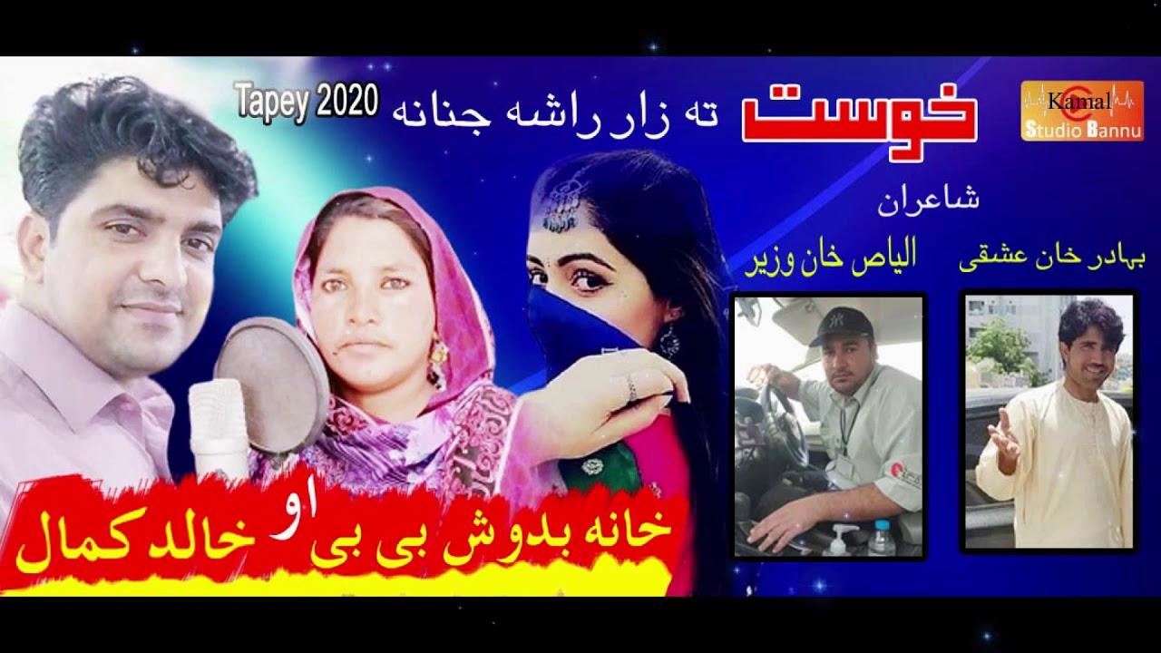 Download Pashto new Tapey 2020 | Khalid Kamal & KhanaBadush Bi Bi | Pashto Latest Music l Full HDپشتو 2020