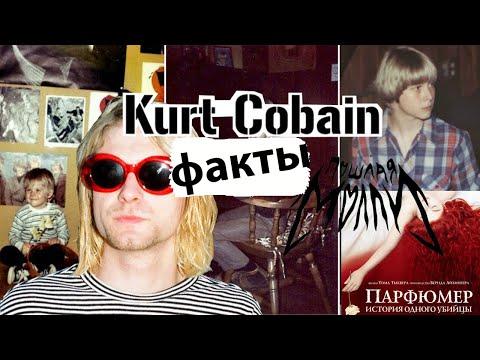 Факты про Курта Кобейна