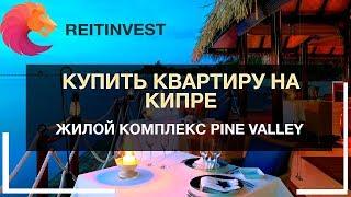 🌞Купить квартиру или виллу (дом) на Северном Кипре у моря: жилой комплекс Pine Valley