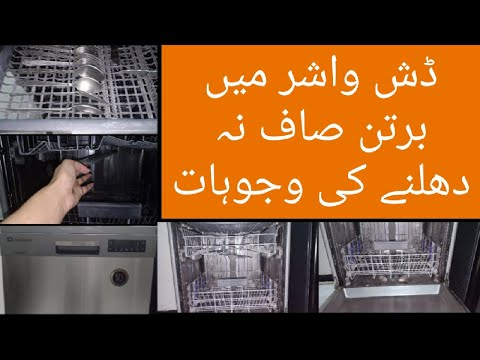 Top 10 reasons Why dishes are not washed/clean properly