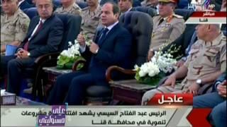 شاهد انفعال الرئيس عبد الفتاح السيسى على الهوا «دي مش طابونة» واللي عايز حاجة بياخدها