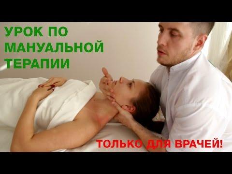 Должна ли болеть спина после мануальной терапии