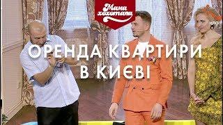 Оренда квартири у Києві | Шоу Мамахохотала | НЛО TV