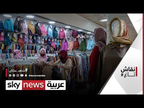 حقوقية: هناك حالة من التنوير بدأت تنتصر في المنطقة العربية حول الربط بين الملابس والسلوك | #نقاش_تاغ