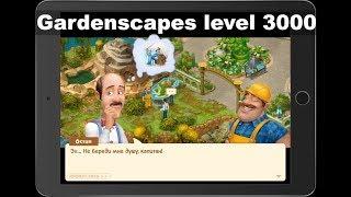 Gardenscapes level 3000 изменения (3100)