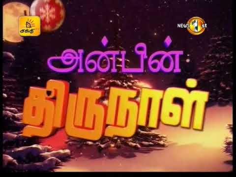 News1st Prime Time News Sunrise Shakthi TV 25th December 2017