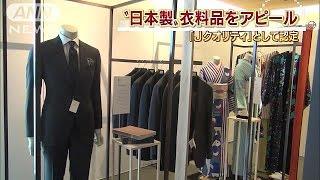 """「Jクオリティ」で """"日本製""""衣料品をアピール(15/09/15)"""