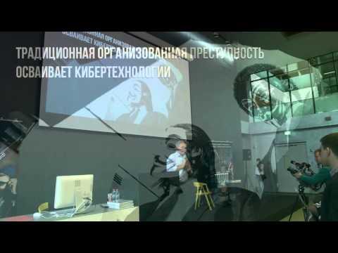 видео: Лекция Евгения Касперского в Университете Иннополис