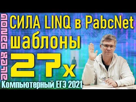 Шаблоны 27х на LINQ. ЕГЭ по Информатике 2021