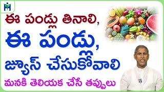 ఏ పండ్లు తినాలి, ఏవి జ్యూస్ చేసుకోవాలి?మనం చేసే తప్పులు|Dr Manthena Satyanarayana Raju|HealthMantra|