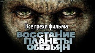 "Все грехи фильма ""Восстание планеты обезьян"""