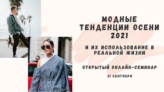Модные тенденции осени 2021 и их использование в реальной жизни
