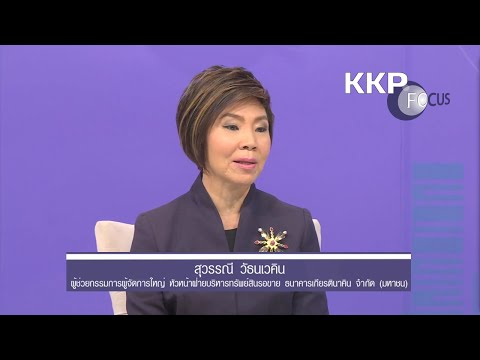 KKP Focus 2_May_59 (ตอนที่ 2/3)