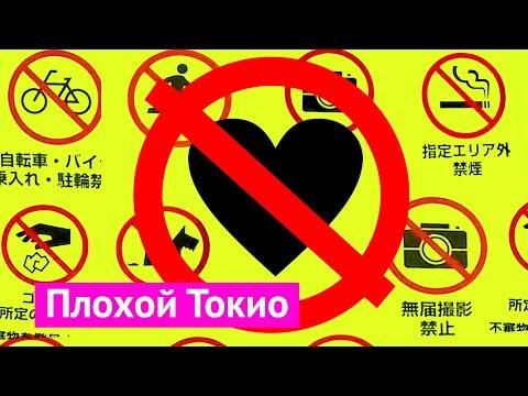 Токио: почему я ненавижу Японию