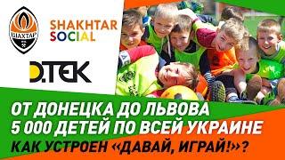 Как устроен лучший проект массового футбола в Украине Давай играй 2 года партнерству с ДТЭК