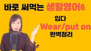 바로써먹는 생활영어6(wear,put on,영어회화,기…