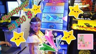 видео: ВЫИГРЫШ  на все 500 !!! Алиса - ВЕЗУНЧИК! Секрет Выигрыша! Игровые автоматы - Италия! vlog, влог