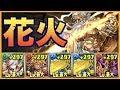 レベル50花火攻略!カエデPT!【5000万DLクエスト2】パズドラ