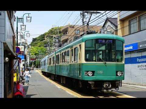 Rail Live. 江ノ電 Enoden trains in the street !