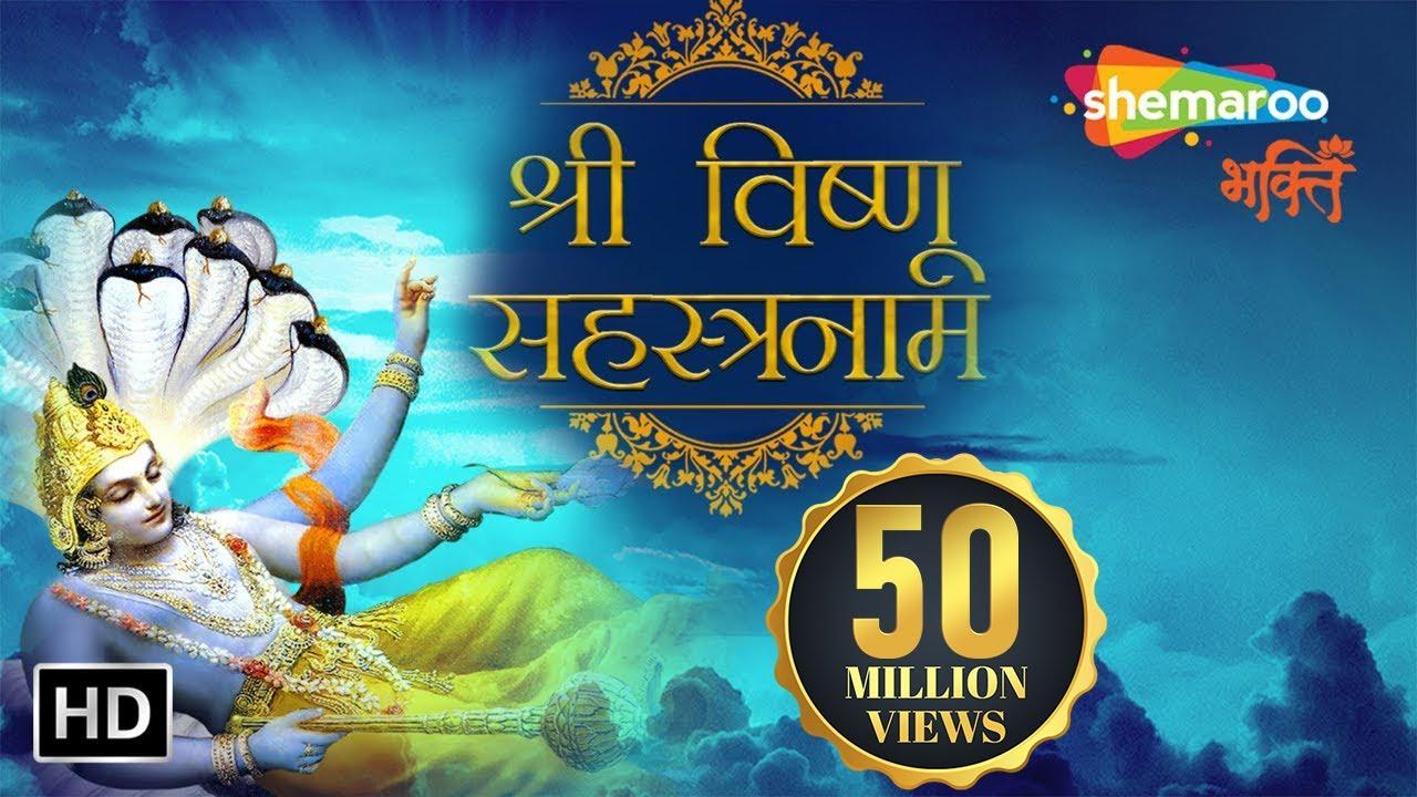 Vishnu Sahasranamam Full in Sanskrit | श्री विष्णु सहस्रनाम संपूर्ण |  Bhakti Songs