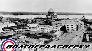 Волгоградсверху - начало строительства храма Александра Невского(Сегодня попробовали оснять и