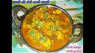 अरवी की ग्रेवी वाली सब्जी | Arvi ki Sabji with gravy