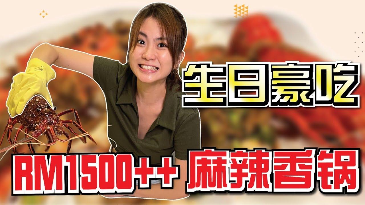 Download 庆生豪吃价值10,000台币的奢华麻辣干锅! 活龙虾 和牛 黑毛猪 巨型扇贝 阿拉斯加帝王蟹!人生第一次 吃到爽歪歪!