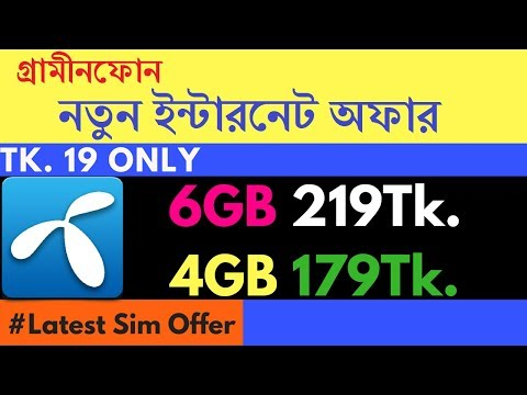 Gp 6GB 219 tk  4GB 179 tk  Best Grameenphone internet offer for all user