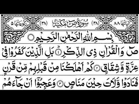 Surah Sad Full || By Sheikh Shuraim With Arabic Text (HD)