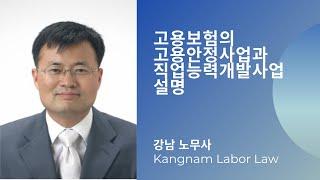 노동사례: 고용보험의 고용안정사업과 직업능력개발사업 설…