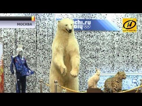 Выставка талисманов Олимпийских игр разных лет открылась в Москве?
