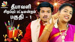 Video Madurai Muthu's Diwali Pattimandram 2017 - Part 1 | Anna Barathi Comedy Speech download MP3, 3GP, MP4, WEBM, AVI, FLV November 2017