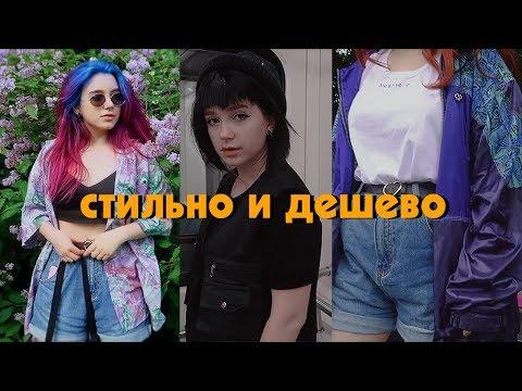 КАК ОДЕВАТЬСЯ ДЕШЕВО И СТИЛЬНО (опять одежда за 100 рублей)