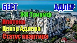 Недвижимость Адлера - ЖК Триумф (Сочи) - жилой комплекс бизнес-класса. Ипотека. Центр Адлера.