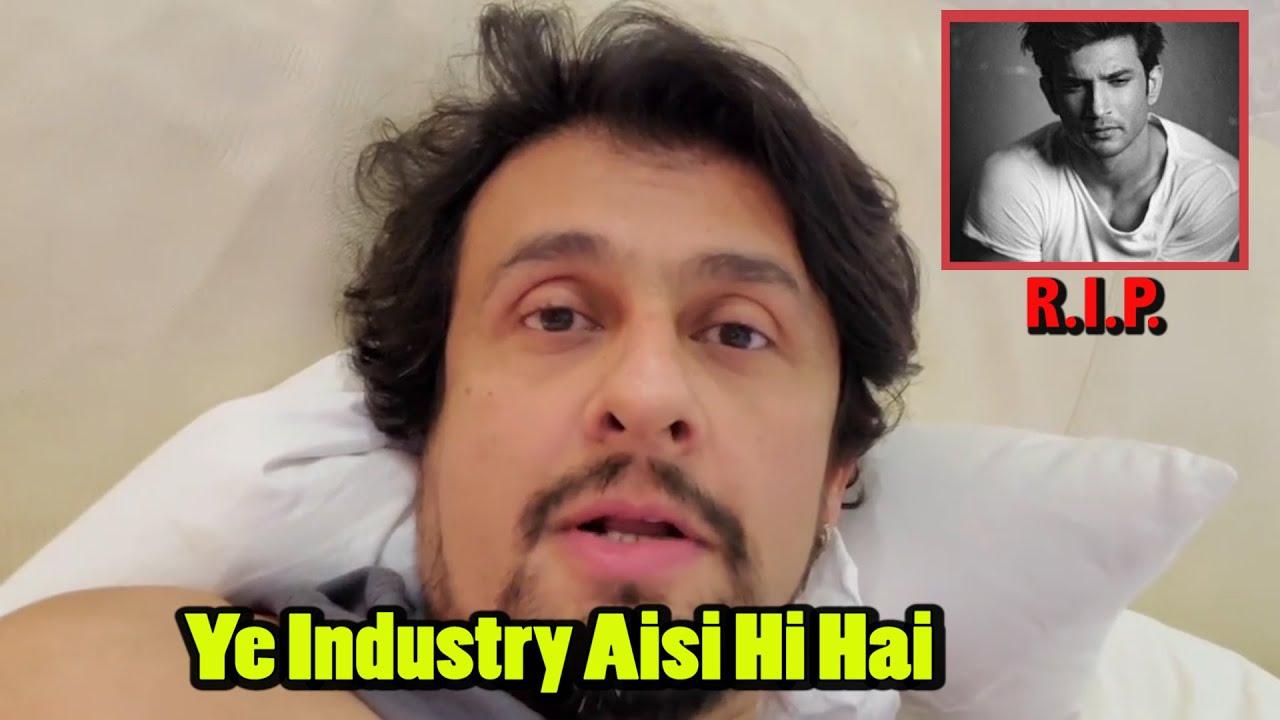 Sushant Singh Rajput की मौत के बाद SONU NIGAM ने Music Companies पे साधा निशाना
