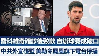 早安新唐人【2020年6月24日】 新唐人亞太電視