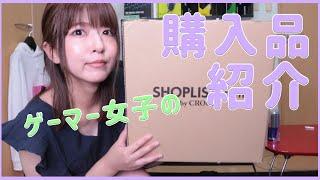 【SHOPLIST】ゲーマー女子の服紹介【なな姉】
