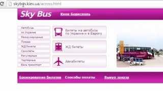 Покупка билета на автобус Киев-Варшава онлайн | Самостоятельно в Тоскану #1.6(, 2015-06-11T07:19:30.000Z)