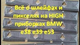 как заменить шлейф для ремонта битых пикселей на приборках BMW/BMW pixel repair