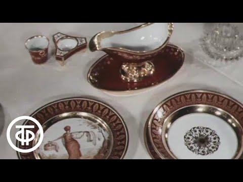 Приглашение в Кусково. Старинный русский фарфор (1970)