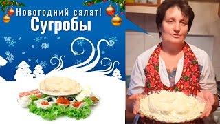 Салат Сугробы! Новогодний салат