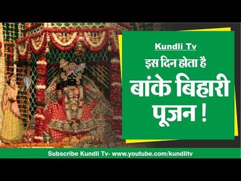 इस दिन होता है बांके बिहारी पूजन ! Kismat Junction I 14 Dec