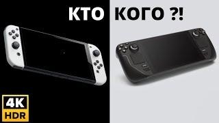 🇰🇿 Steam Deck : УБИЙЦА Nintendo Switch от Valve ? 🔍 Видеоигры в Казахстане в 4К