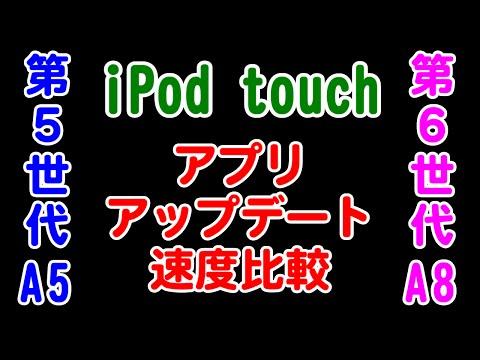 iPod touchの第5世代と第6世代のアプリのアップデート速度比較 - iPod touch 5th Gen vs 6th Gen - App update speed
