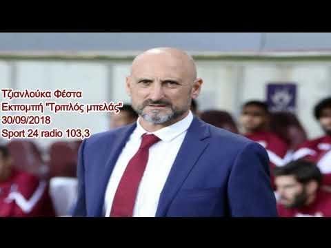 Ηχητικό-Τζιανλούκα Φέστα για ΑΕΛ (Sport24 radio 30-09-2018)