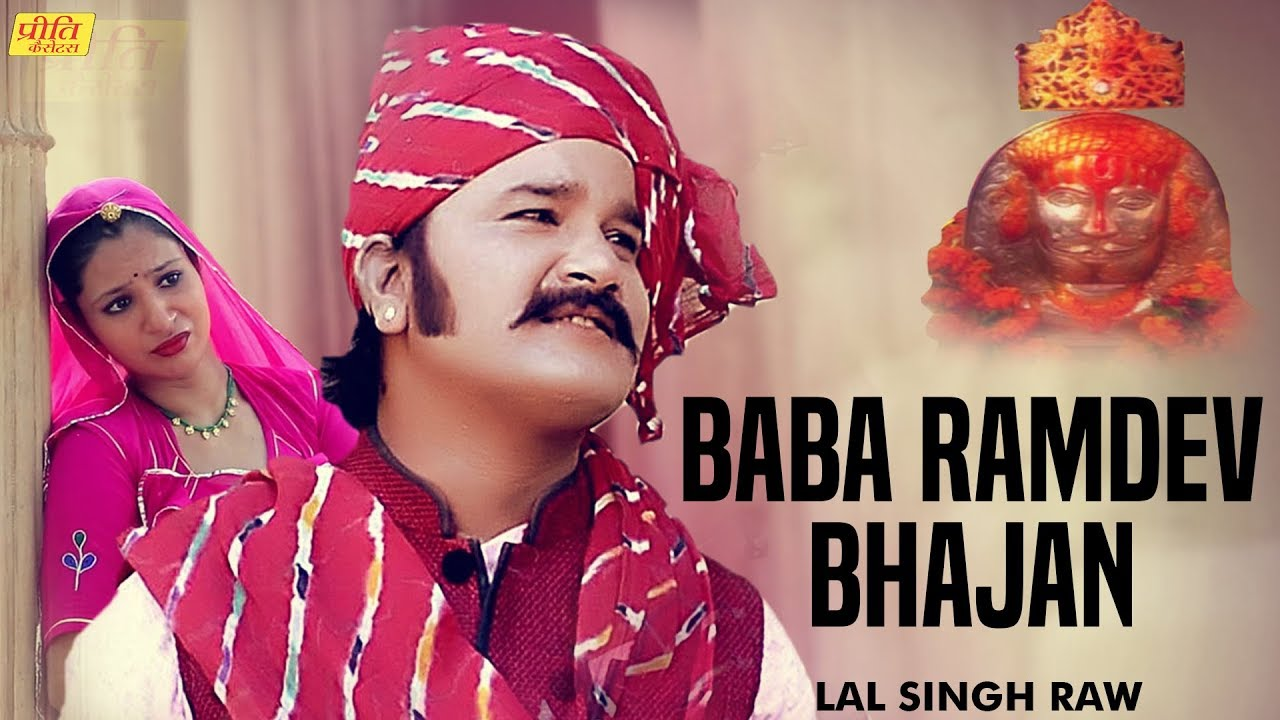 Baba Ramdev Ji Bhajans Rajasthani - Rajasthani Devotional Song 2017 -  Ramdev Ji Bhajans