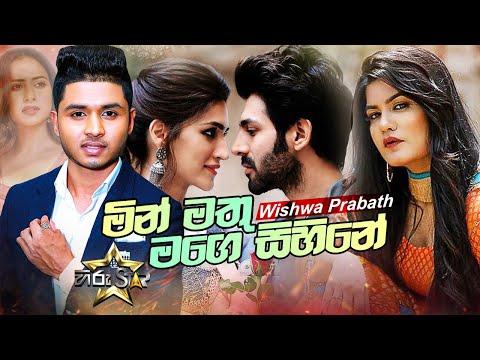 Min Mathu Mage Sihine (සංසාරික සිහිනේ) - Hiru Star Vishwa Prabath New Music Video 2021