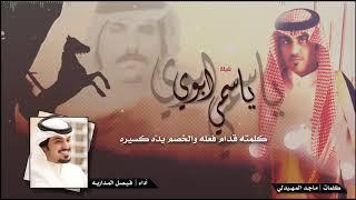 جديد وحصري يا سمي ابوي أداء فيصل المداريه | طرب | 2019
